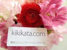 東京話し方教室がもらった花束