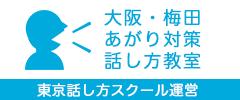 大阪・梅田話し方教室バナー